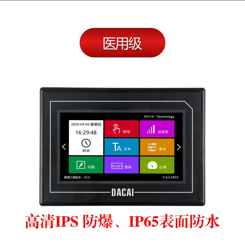 DC10600KM070_3111_XT,6P38立式,IPS屏