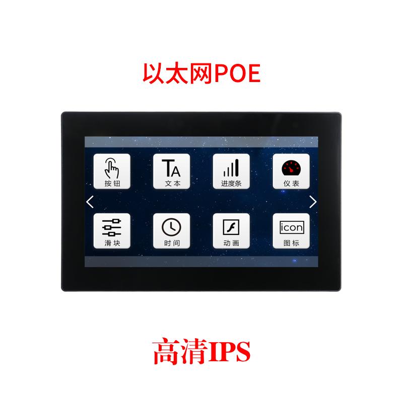DC10600EW070_1X01_POE,86盒,IPS